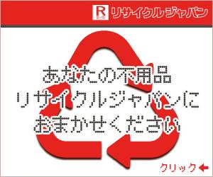 さいたま市・埼玉県で厨房機器や店舗用品を出張買取するリサイクルショップ
