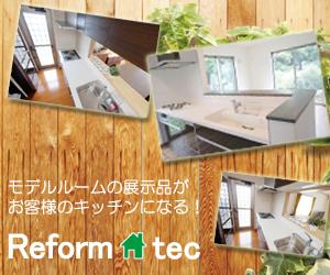 北九州市をはじめ福岡県でリフォームするならリフォームテック