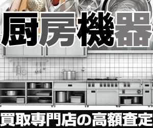 厨房機器や店舗用品の買取なら厨房買取プロにお任せください。